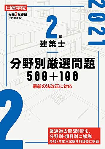 2級建築士分野別厳選問題500+100 令和3年度版