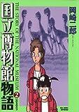 国立博物館物語(2) (ビッグコミックス)