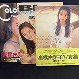 2101-56 高橋由美子 写真集 pure mint Blue COLOREADO 木村晴 ポスター 生写真 3枚 初版 3冊 まとめ セット 1991年 1992年 1994年