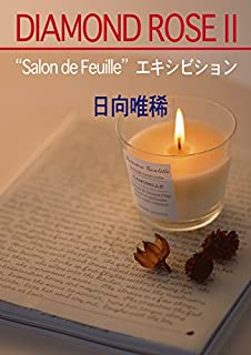 "DIAMOND ROSE 2 ""Salon de Feuille""エキシビション (CROSS NOVELS)..."