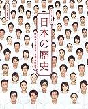 『日本の歴史』 LIVE CD【初回生産限定盤】(特典なし)