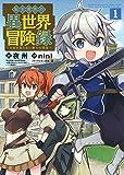 転生貴族の異世界冒険録 1 (マッグガーデンコミックス Beat'sシリーズ)