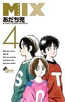 MIX (4) (ゲッサン少年サンデーコミックス)
