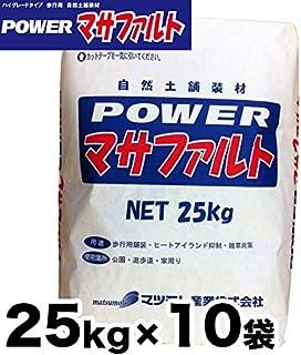 Powerマサファルト 自然土舗装材 10袋お得セット 25kg x 10袋 雑草対策『水で固まる土』高強度 パワーマサファルト(25kg入り×10袋)