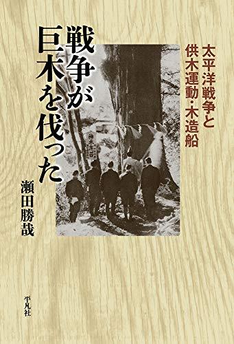 戦争が巨木を伐った: 太平洋戦争と供木運動・木造船 (236) (平凡社選書 236)