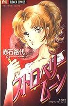 ストロベリームーン (プチコミフラワーコミックス―赤石路代ドラマチックワールド)