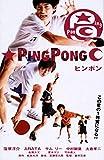 ピンポン DVD[DVD]
