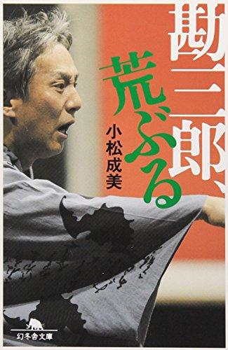 勘三郎、荒ぶる (幻冬舎文庫)