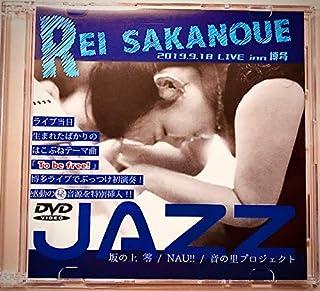 坂の上零 REI SAKANOUE 2019.9.18 Live in 博多 JAZZ ピアノリサイタル&vocal DVD