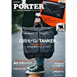PORTER 2014 SPRING/SUMMER PERFECT BOOK (e-MOOK 宝島社ブランドムック)