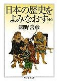 日本の歴史をよみなおす(全) (ちくま学芸文庫) - 網野善彦