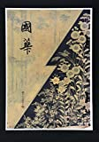 國華 1350号