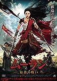 ムーラン 最後の戦い[DVD]