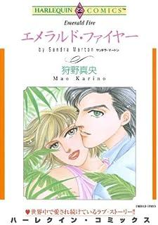 エメラルド・ファイヤー (ハーレクインコミックス)