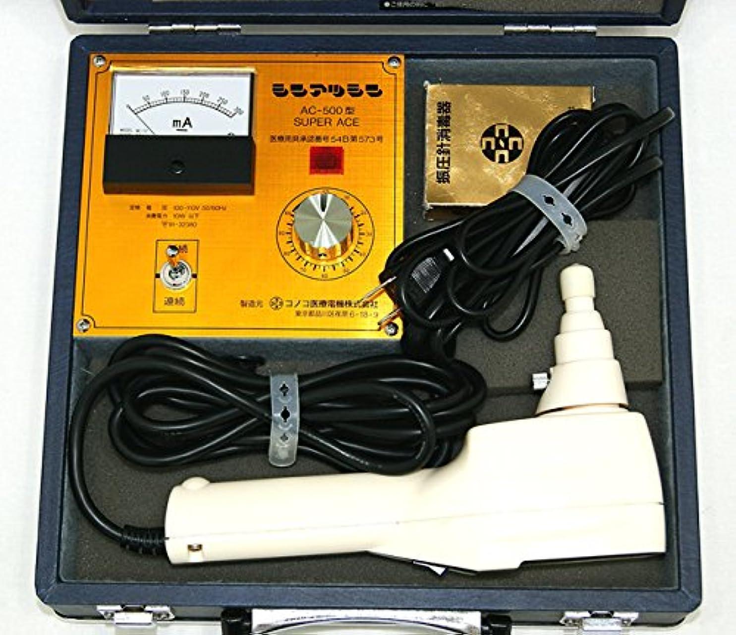 スカリー突進考えたコノコ医療電機株式会社 シンアツシン AC500型(振圧針/AC-500型 SUPER ACE) 家庭用電気マッサージ器