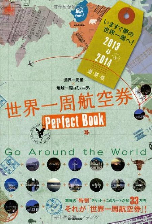 大気苦しむ詳細な世界一周航空券  Perfect Book 2013-2014