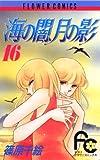 海の闇、月の影(16) (フラワーコミックス)