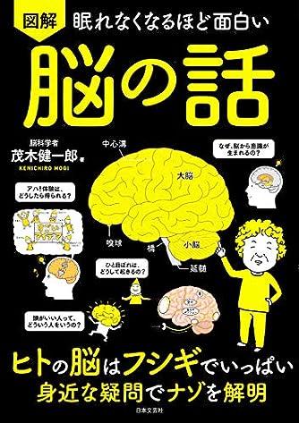 眠れなくなるほど面白い 図解 脳の話: ヒトの脳はフシギでいっぱい 身近な疑問でナゾを解明