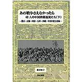 あの戦争さえなかったら 下―62人の中国残留孤児たち 関西・山陽・四国・九州・沖縄・中国の養父母編