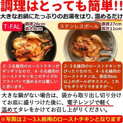 水郷のとりやさん国産鶏肉特撰ローストチキン水郷どりの丸蒸し焼き(大サイズ)[4~6名用調理済み]