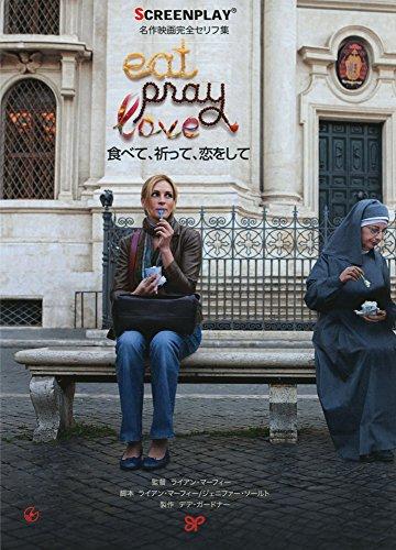 食べて、祈って、恋をして (名作映画完全セリフ集―スクリーンプレイ・シリーズ)