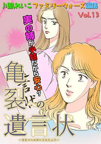 川島れいこ ファミリー・ウォーズ選集 Vol.13 亀裂への遺言状