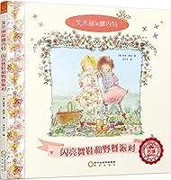 若晴童书:艾米丽和娜内特-闪亮舞鞋和野餐派对