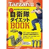Tarzan特別編集 自衛隊ダイエットBOOK (マガジンハウスムック)