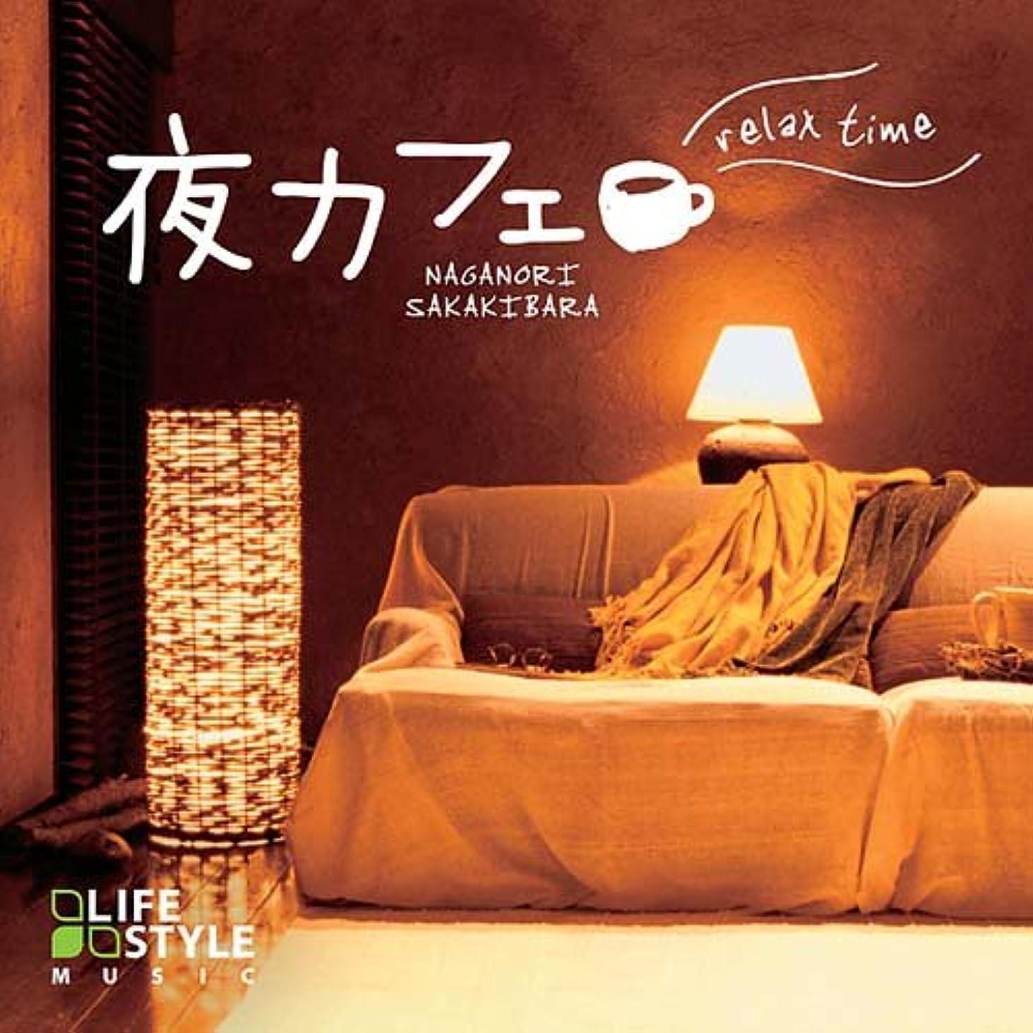 櫛予見する文化夜カフェ~リラックス?タイム