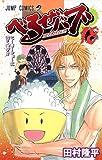 べるぜバブ 18 (ジャンプコミックス)