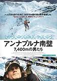 アンナプルナ南壁 7,400mの男たち [レンタル落ち] image