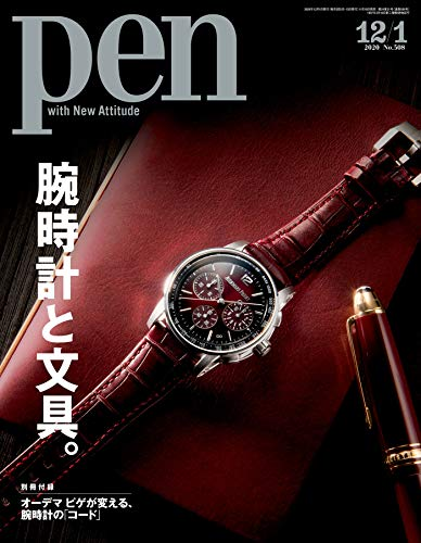 Pen (ペン) 「特集:腕時計と文具。」〈2020年12/1号〉 [雑誌]