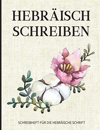 Schreibheft Hebräisch schreiben: Übungsheft für die hebräische Schrift, 112 linierte Seiten DIN A4, hebräisches Schreibbuch für Anfänger zum Lernen ... Sprache und Alphabet, floral Blumen beige