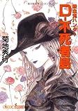 吸血鬼ハンター 20 D-不死者島 (朝日文庫)