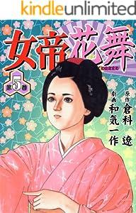 女帝花舞 5巻 表紙画像