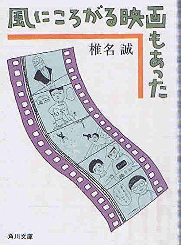 風にころがる映画もあった (角川文庫)
