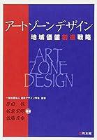 アートゾーンデザイン