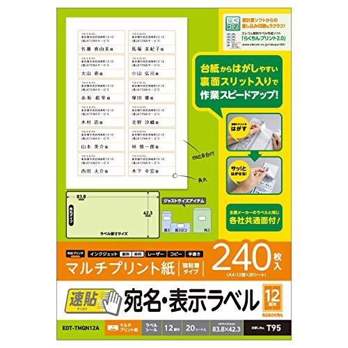 エレコム ラベルシール 宛名シール A4 貼付しやすい速貼タイプ 240枚:12面付×20シート 83.8mm×42.3mm EDT-TMQN12A