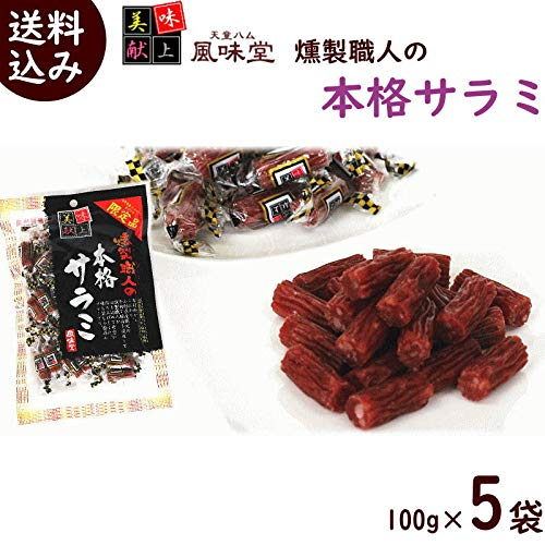 にく 風味堂 燻製職人の本格サラミ 100g×5袋