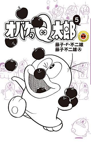 オバケのQ太郎 (5) (てんとう虫コロコロコミックス)