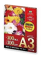 (まとめ買い) アスカ Asmix ラミネートフィルム A3サイズ 静電防止 100枚入 F1028 【×3】