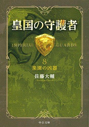 皇国の守護者8 - 楽園の凶器 (中公文庫)