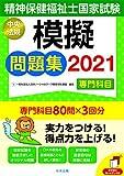 精神保健福祉士国家試験模擬問題集〈専門科目〉2021