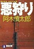 悪狩り (祥伝社文庫)