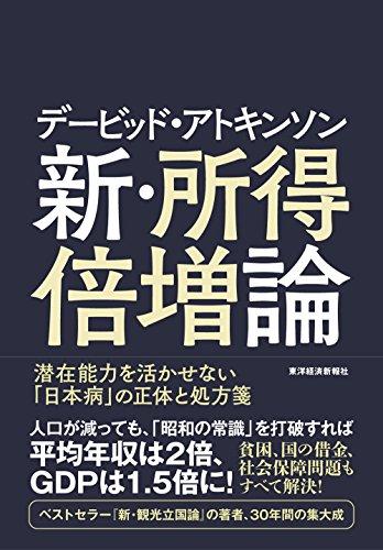デービッド・アトキンソン 新・所得倍増論―潜在能力を活かせない「日本病」の正体と処方箋 デービッド・アトキンソン 「新日本論」シリーズ