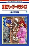 東京クレイジーパラダイス 8 (花とゆめコミックス)