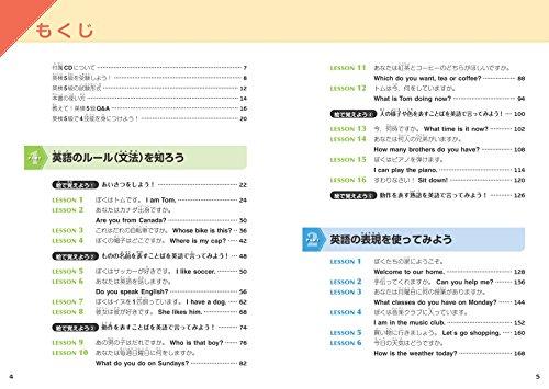 【CD付】英検5級総合対策教本改訂版(旺文社英検書)