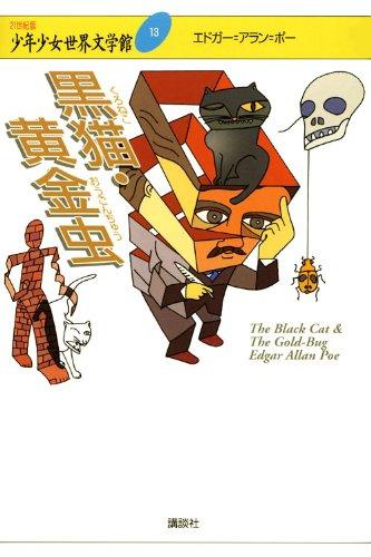 黒猫・黄金虫 (21世紀版・少年少女世界文学館 第13巻)