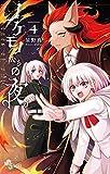 ノケモノたちの夜 (4) (少年サンデーコミックス)