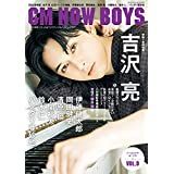 CM NOW BOYS VOL.9 (CM NOW 2019年8月号別冊) (CM NOW 別冊)